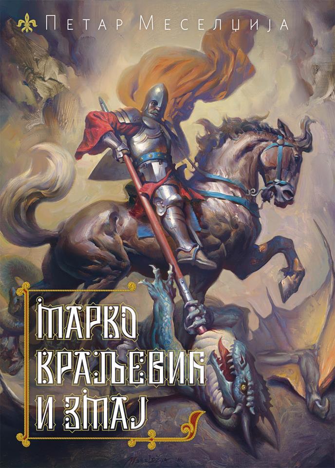 Prince Marko and the Dragon (Marko Kraljević i zmaj)