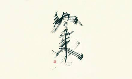 Art Food Zen Medicine