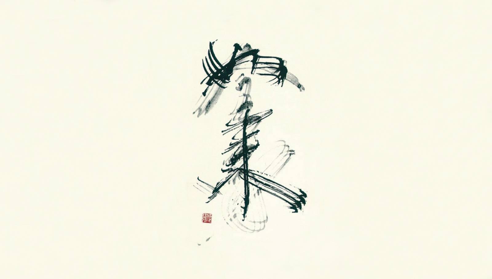 Art Food Zen Medicine